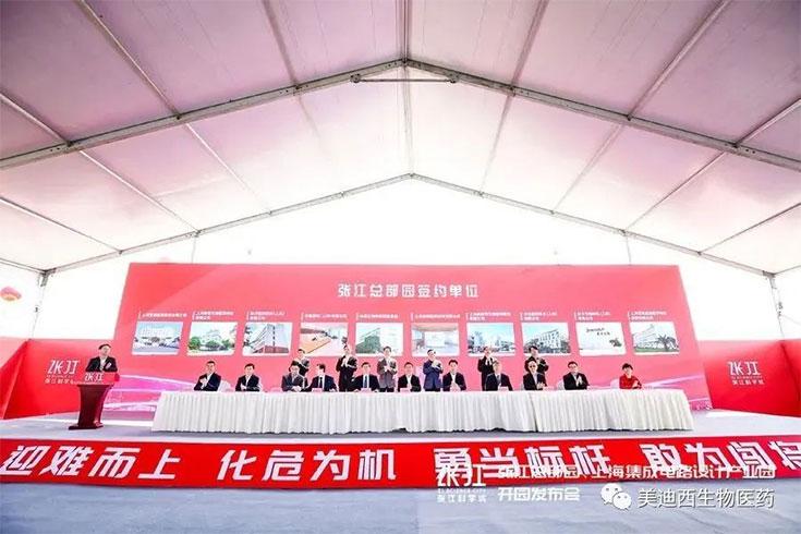 Medicilon entered Zhangjiang Runhe International Office Garden