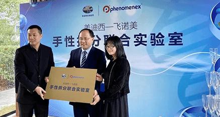 Medicilon-Phenomenex Chiral Segmentation Joint Laboratory Unveiling Ceremony