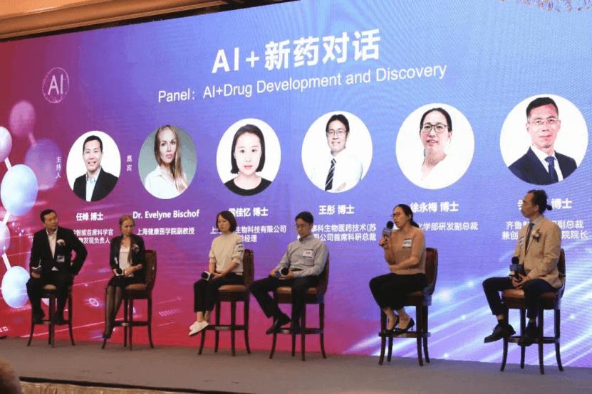 AI+New Drug Dialogue Roundtable Forum