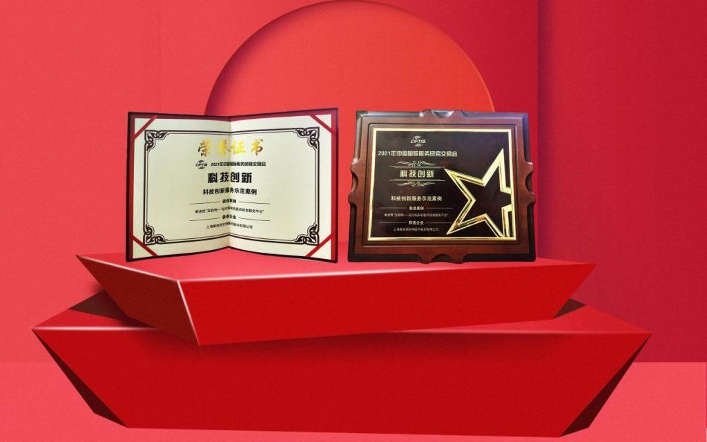 "Medicilon won the ""Science and Technology Innovation Service Demonstration Case"" Award"