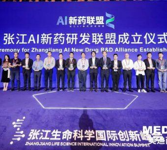 Zhangjiang-AI-New-Drug-RD-Alliance